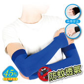 《VOLA》防蚊手型防護袖套(黑色/KD266B)