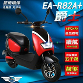 《e路通》(客約)EA-R82A+ 爵士48V24A星恆鋰電800W LED大燈液晶儀表電動車(電動自行車)(黑紅)