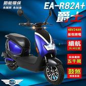 《e路通》(客約)EA-R82A+ 爵士48V24A星恆鋰電800W LED大燈液晶儀表電動車(電動自行車)(黑藍)
