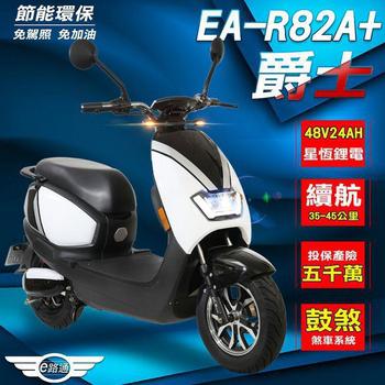 《e路通》(客約)EA-R82A+ 爵士48V24A星恆鋰電800W LED大燈液晶儀表電動車(電動自行車)(黑白)