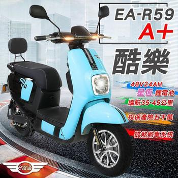 《e路通》(客約)EA-R59A+ 酷樂48V24AH星恆500W LED大燈冷光儀表電動車(電動自行車)(藍黑)