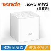 《Tenda》Tenda Mesh MW3 全屋覆蓋無線網狀路由器-1入