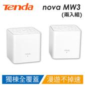 《Tenda》Tenda Mesh MW3 全屋覆蓋無線網狀路由器-2入