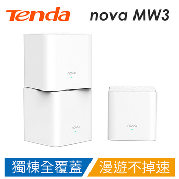 《Tenda》Tenda Mesh MW3 全屋覆蓋無線網狀路由器-3入