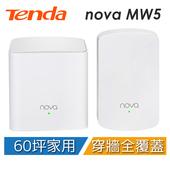 《Tenda》Tenda Mesh MW5 無線網狀路由器-2入(副機插牆式)
