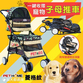 《PET HOME 寵物當家》菱格紋 一鍵收摺雙層子母寵物推車(菱格紋)