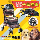 《PET HOME 寵物當家》幾何圖形 一鍵收摺雙層子母寵物推車(幾何圖形)