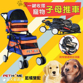 《PET HOME 寵物當家》藍橘雙配 一鍵收摺雙層子母寵物推車(藍橘雙配)