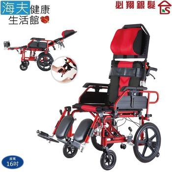 《海夫健康生活館》必翔 手動輪椅 看護型/高背/躺式/移位/16吋座寬(PH-165B)