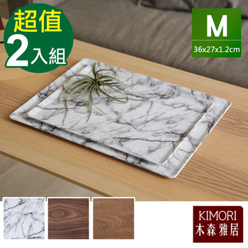 《木森雅居》KIMORI simple 45度止滑置物盤/餐盤 M(2入組)(大理石紋+淺木紋)