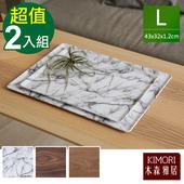 《木森雅居》KIMORI simple 45度止滑置物盤/餐盤 L(2入組)(深木紋+淺木紋)