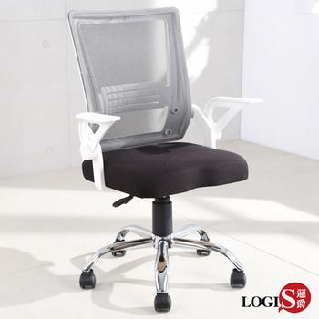 LOGIS 黑白格金屬腳透氣電腦椅 書桌椅 辦公椅 人體工學椅【U13T】(黑)