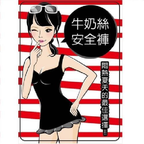 牛奶絲安全褲黑色(一般)