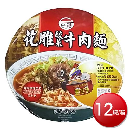 《箱購免運》台酒 碗麵 (200gx12碗/箱)(花雕酸菜牛肉)