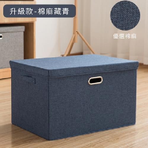 《無印風》加厚棉麻折疊收納箱 37X27X26cm±2%(藏青)