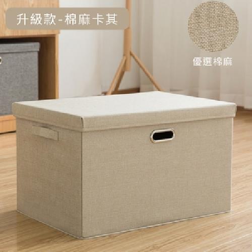 《無印風》加厚棉麻折疊收納箱 37X27X26cm±2%(卡其)