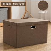 《無印風》加厚棉麻折疊收納箱 37X27X26cm±2%(深咖)
