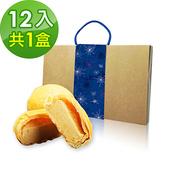 《預購-樂活e棧》中秋月餅-小月餅禮盒(12入/盒,共1盒)-蛋奶素(9/10-9/11出貨)
