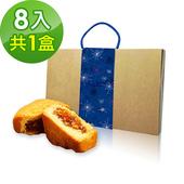 《預購-樂活e棧》中秋月餅-奶香鳳梨酥禮盒(8入/盒,共1盒)-蛋奶素(9/10-9/11出貨)