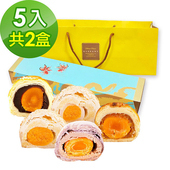 《預購-樂活e棧》樂活e棧-中秋月餅-香芋組合蛋黃酥(5顆/盒,共2盒)-蛋奶素(F組合)