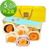 《預購-樂活e棧》樂活e棧-中秋月餅-香芋組合蛋黃酥(5顆/盒,共2盒)-蛋奶素(I組合)
