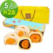 《預購-樂活e棧》中秋月餅-經典組合蛋黃酥(5顆/盒,共2盒)-蛋奶素(A組合)