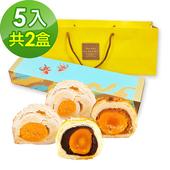 《預購-樂活e棧》中秋月餅-經典組合蛋黃酥(5顆/盒,共2盒)-蛋奶素(C組合)