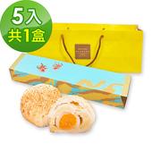 《預購-樂活e棧》中秋月餅-綠豆麻糬蛋黃禮盒(5入/盒,共1盒)-蛋奶素(9/10-9/11出貨)