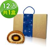 《預購-樂活e棧》中秋月餅-黑糖麻糬月餅禮盒(12入/盒,共1盒)-奶素(9/10-9/11出貨)