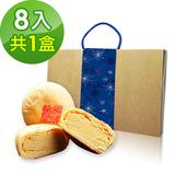 《預購-樂活e棧》中秋月餅-甜綠豆椪禮盒(8入/盒,共1盒)-全素(9/10-9/11出貨)