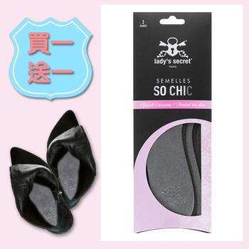 《法國 LADY'S SECRET》足部除臭舒適透氣鞋墊- So Chic(銀色)(四種鞋碼可選)(36/37碼)-買一送一(送同尺寸,顏色、款式隨機)