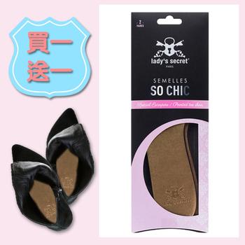 《法國 LADY'S SECRET》足部除臭舒適透氣鞋墊- So Chic(金色)(四種鞋碼可選)(36/37碼)-買一送一(送同尺寸,顏色、款式隨機)
