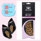 《法國 LADY'S SECRET》足部除臭舒適透氣鞋墊- So Chic(豹紋)(四種鞋碼可選)(38/39碼)★買一送一★