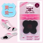 《法國 LADY'S SECRET》足部保護舒適透氣鞋墊- No Scratch(三色可選)(黑色)★買一送一★