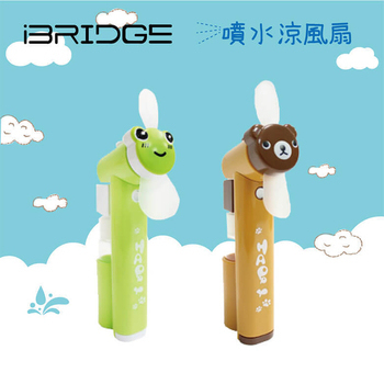 《iBRIDGE》【iBRIDGE】可愛動物風扇 噴水隨身風扇(小熊)