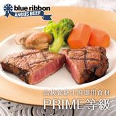 《欣明生鮮》美國PRIME藍絲帶霜降牛排(120公克±10% /1片)(*50包)