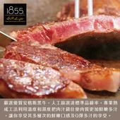 《欣明生鮮》美國1855黑安格斯熟成PRIME凝脂牛排(120公克±10%/1片)(*20包)