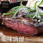 《欣明生鮮》美國1855黑安格斯熟成PRIME凝脂牛排(120公克±10%/1片)(*35包)