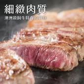 《欣明生鮮》澳洲安格斯黑牛凝脂牛排(150公克±10% /1片)(*10包)