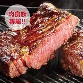 《欣明生鮮》巨無霸PRIME沙朗牛排(450公克/1片)(*15包)