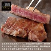 美國1855黑安格斯熟成極鮮嫩肩牛排(120公克±10%/1片)