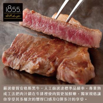 《欣明生鮮》美國1855黑安格斯熟成極鮮嫩肩牛排(120公克±10%/1片)(*30包)