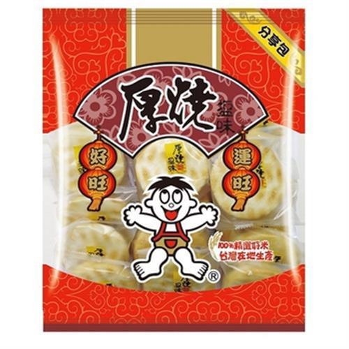 《旺旺》厚燒分享包-250g/包(鹽味)