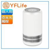 《YFLife圓方生活》YFLife圓方生活 AIR3 奈米光觸媒 空氣清淨機(白)
