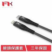《Feeltek》FTK TypeC to LightningApple傳輸線120cm