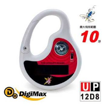 《DigiMax》DigiMax 攜帶型太陽能超音波驅蚊器