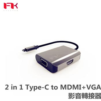 《Feeltek》FTK 2 in 1 HDMI+VGA 雙屏幕影音轉接器(Type C)