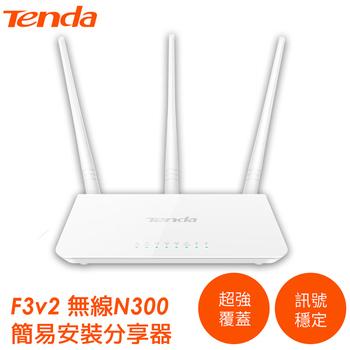 《Tenda》Tenda F3v2 11N 300M簡易安裝無線路由器