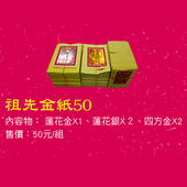 《中元普渡》祖先金紙(50)UUPON點數5倍送(即日起~2019-08-29)