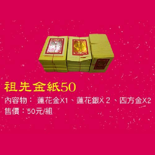 《中元普渡》祖先金紙(50)